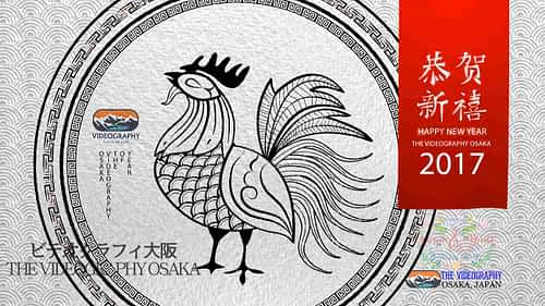 The Year of the Rooster 2017 by THE VIDEOGRAPHY OSAKA, JAPAN, ASIA