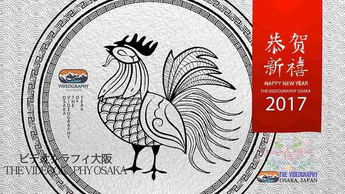 Happy New Year 2017, the Rooster!! 2017年酉年:旧正月用オープニング映像